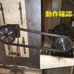 旧規格ギヤードモーター交換作業