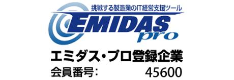 エミダス・プロ登録企業会員番号:45600
