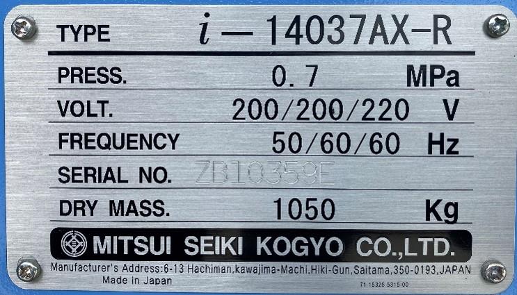 対象機の銘板。メーカー名・型番などが記載されています。